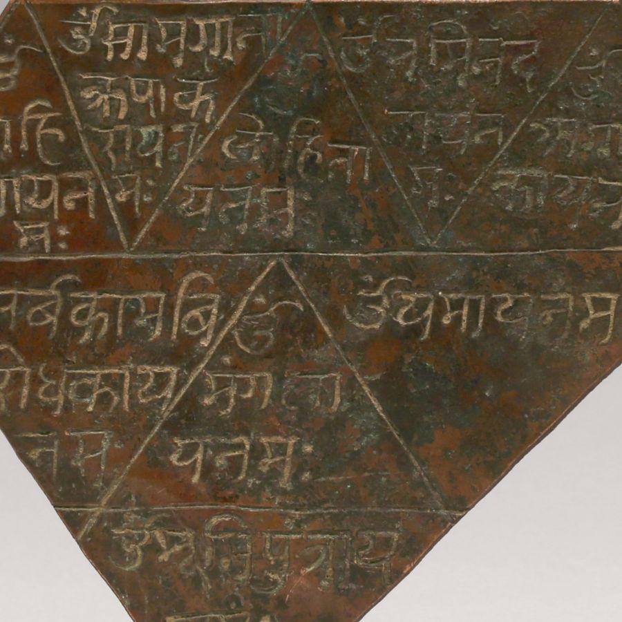 <?php echo Archaic Durga Yantra?>